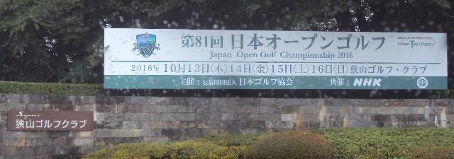 狭山ゴルフ