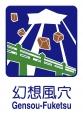 country_sign_fuketsu.jpg