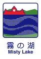 country_sign_kirino.jpg