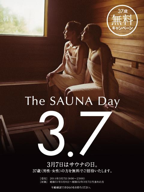 3月7日はサウナの日