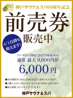 神戸サウナ&スパ開業60周年記念
