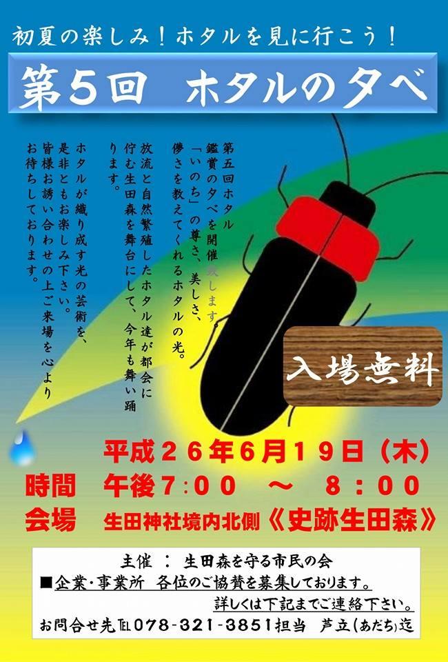 6月19日(木)19時〜20時は生田神社の生田の森で『ホタルの夕べ』