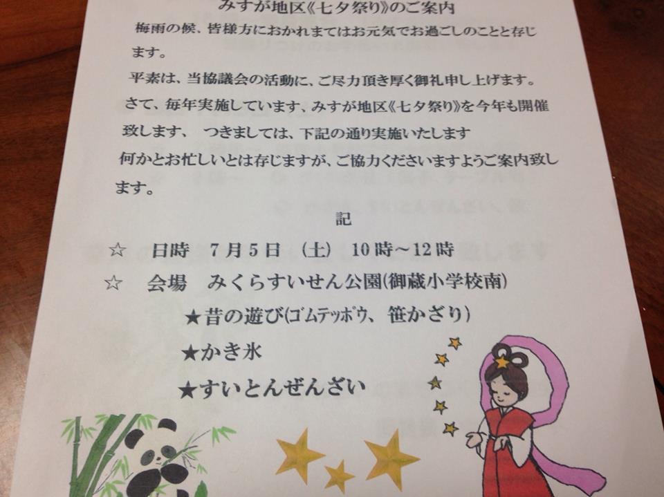 7月5日(土)みすが地区七夕まつり。皆さんで来てくださいねヽ(^o^)丿