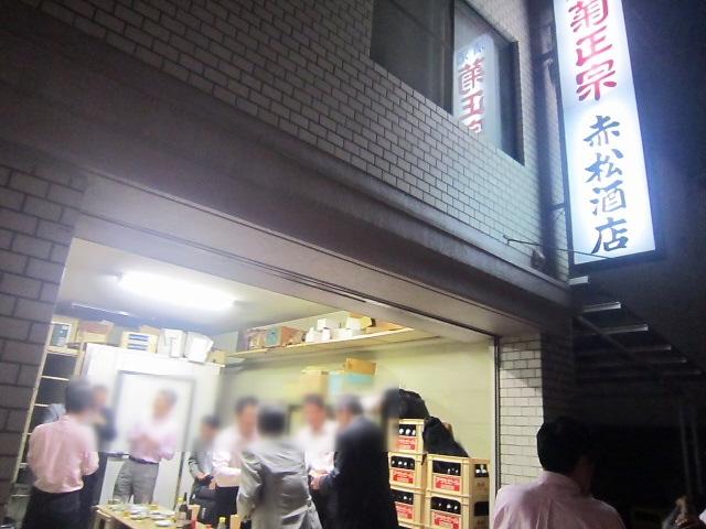 2014.5.7 中華街の奥にある立呑み超銘店『赤松酒店』&菅原星空カフェ♪