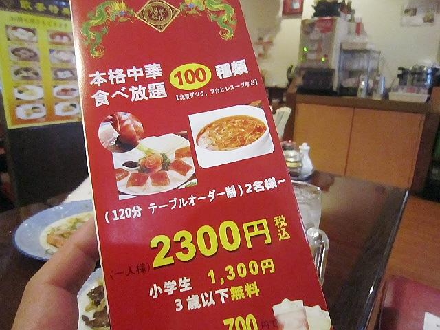 高速長田の美味しい中華料理『紹興飯店』!(^^)!