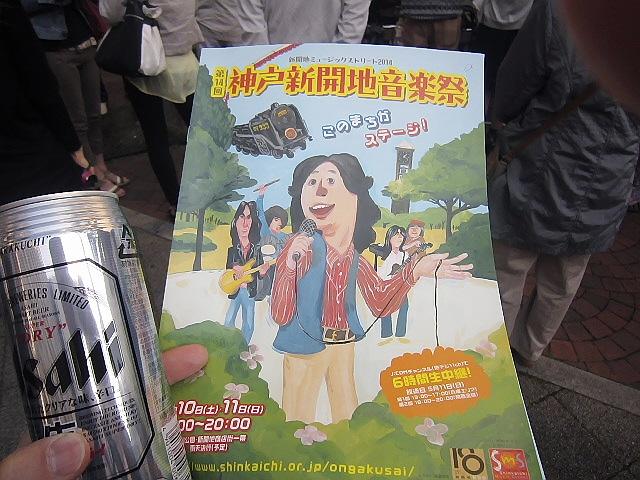 2014新開地音楽祭♪ 初日の土曜日編。めっちゃええ天気で最高でした(^^♪