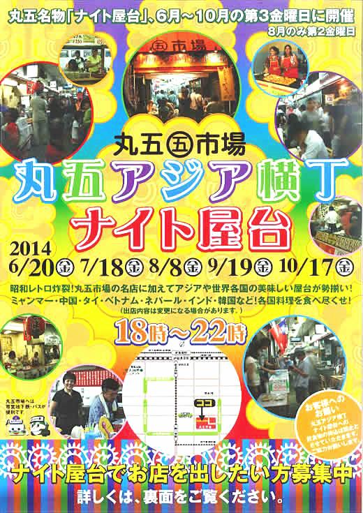 2014 夏のイベント告知♪ 丸五ナイト&豆匠 星空喫茶&靭のハミング~(^^♪