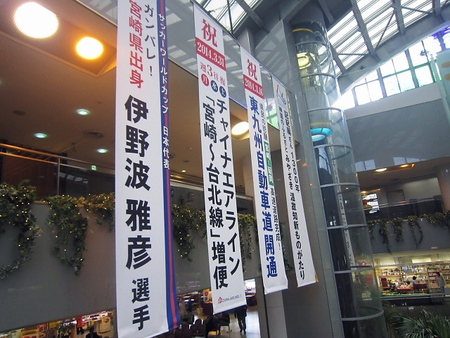 5月17日~18日に宮崎県に行ってきました編1ヽ(^o^)丿