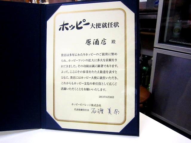 2014.5.24 兵庫の銘店『原酒店』でターザン山下と【大黒正宗】を呑みました♪