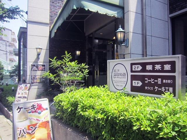 お気に入りの『神戸珈琲物語』 〔上池田本店〕でランチしました。ヽ(^o^)丿