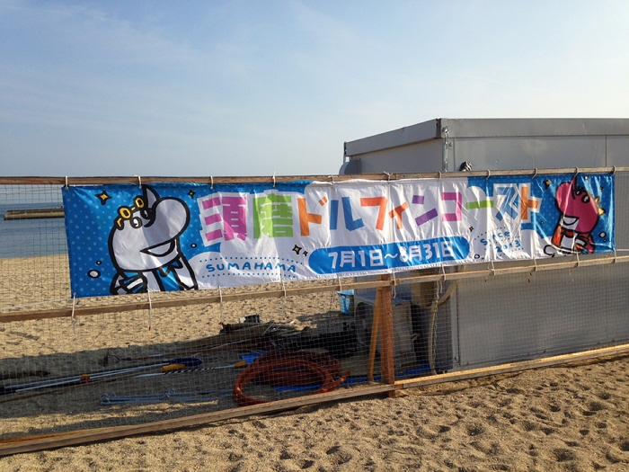 2014.6.19 須磨海岸で今年初泳ぎ。7月からはイルカと泳げる♪