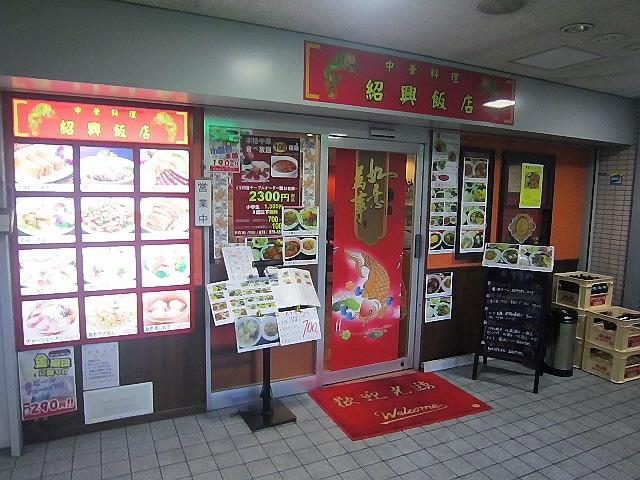 2014.6.8 高速長田『紹興飯店』&山内農場で新長田軍団定例会(^^♪