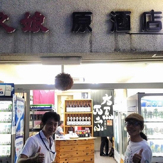 2014.6.13 銘店『原酒店』でクリハラ&宮本さんとお酒イベントのお話♪