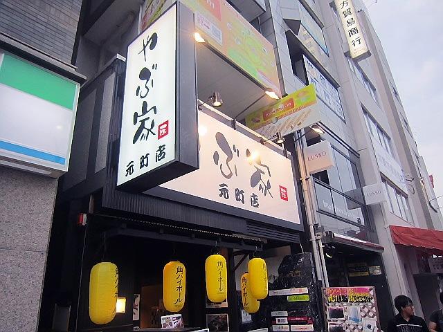 2014.6.14 メリパラン仲間の復帰を祝う会&やぶ屋