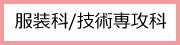 プロを目指す資格取得コース☆服装科・技術専攻科(洋裁/和裁)