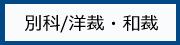 高知文化服装専門学校 社会人の方にオススメ趣味コース☆別科/洋裁・和裁