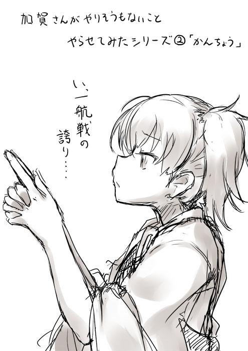 加賀さん落書き2