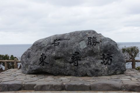 東尋坊_20140222L_IMG_5926