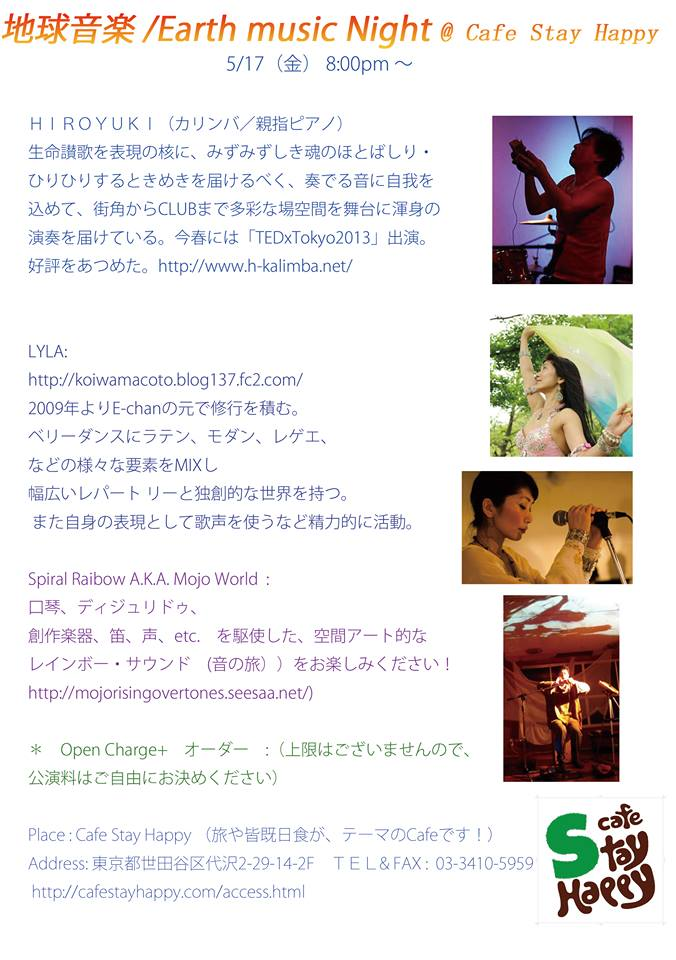 5/16(金)「地球音楽 Earth Music Night」@下北沢StayHappy