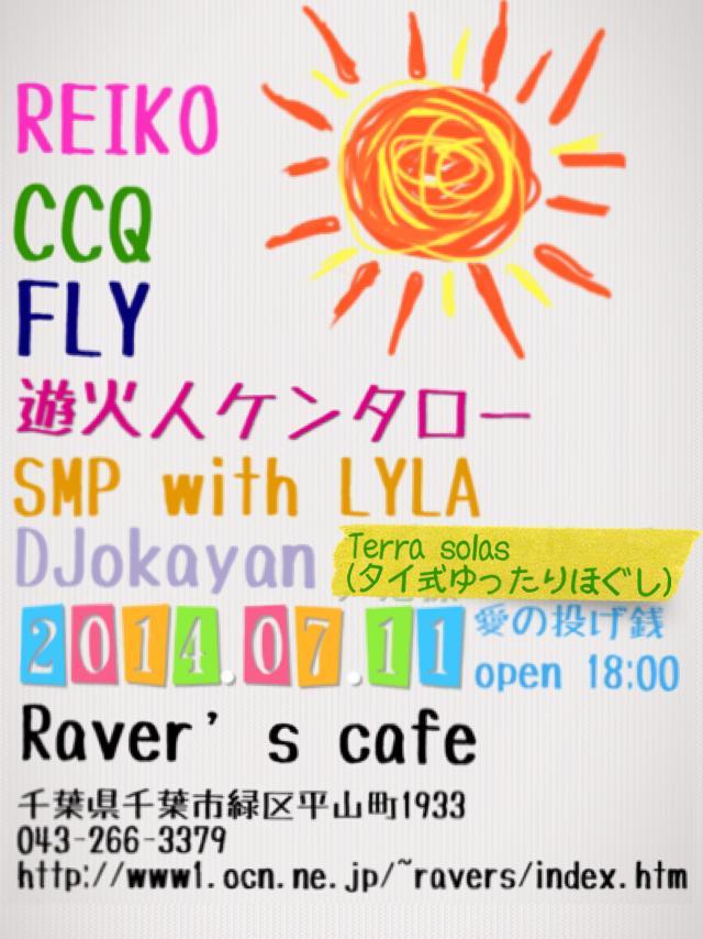7/11@千葉レイバーズカフェ SMP with LYLA