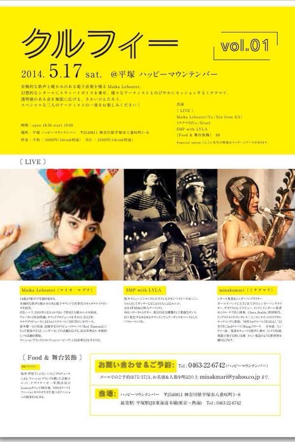 2014/5/17 @平塚
