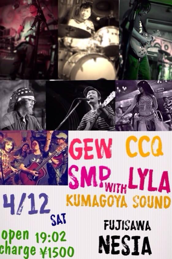 2014/4/12 GEW CCQ SMP with LYLA 藤沢ネエジア