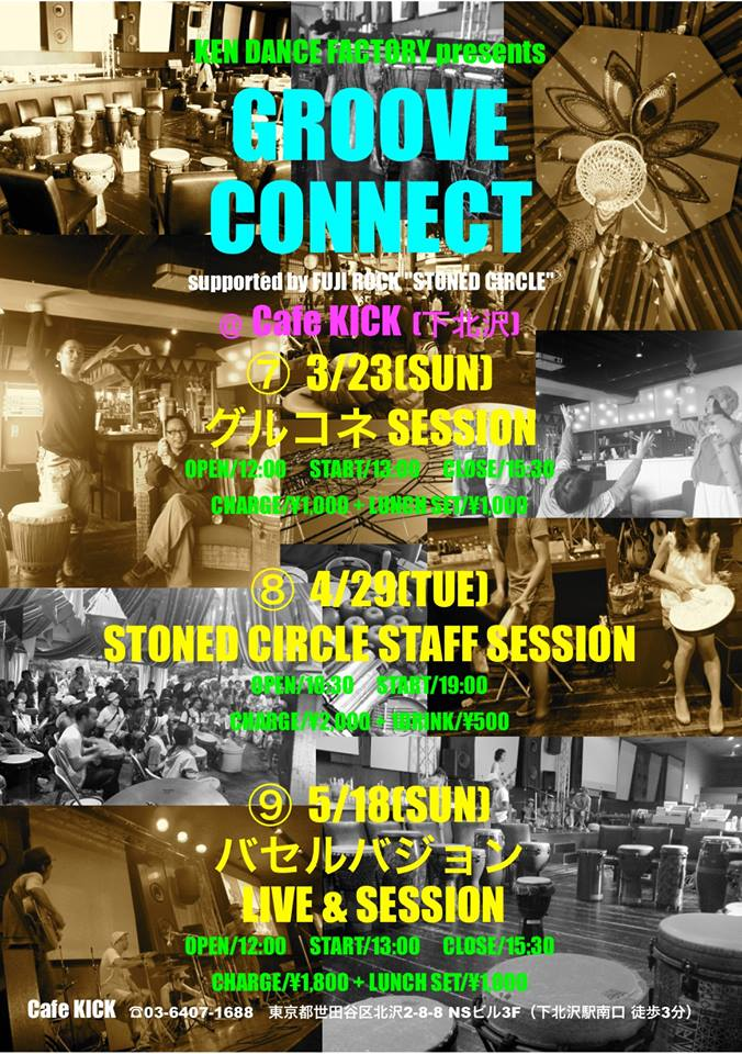 2014/5/18 GROOVE CONNECT 9 with バセルバジョン!
