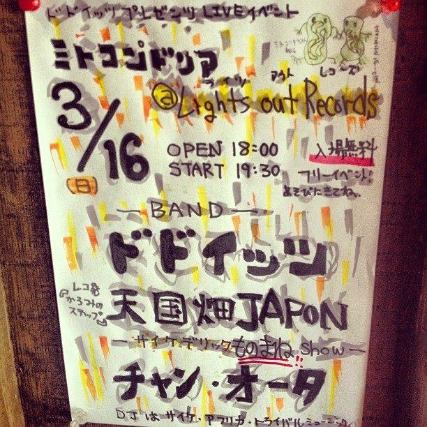 2014/3/16@ドイッツプレゼンツLIVEイベント【ミトコンドリア】