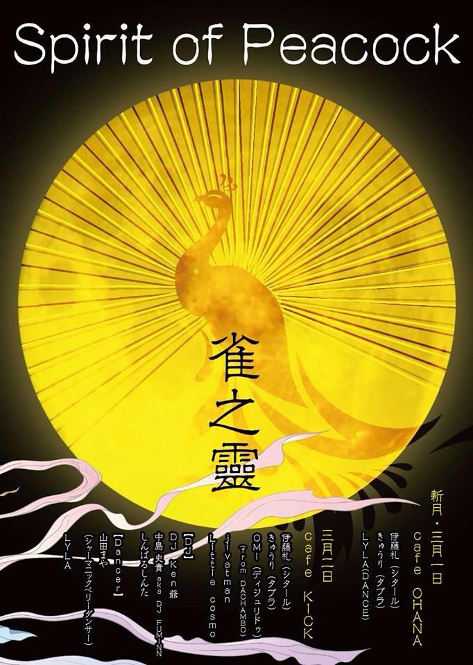 3/2 @三茶OHANA 雀之靈 -Spirit of Peacock- 弥生月二日 エレルトリカ