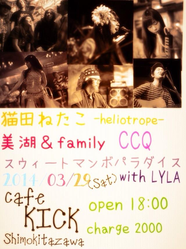 2014/3/29@下北沢KICK スイートマンボパラダイス with LYLA