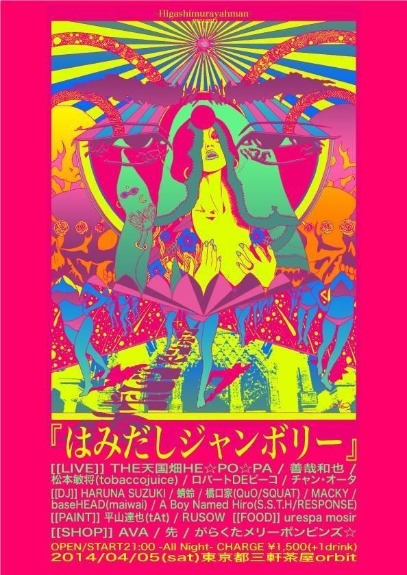 2014/4/5 - Higashimurayahman -presents『はみだしジャンボリー』