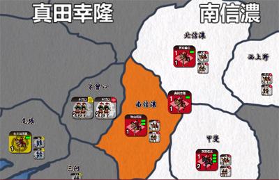 信玄上洛R01-02