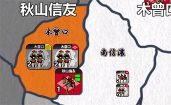信玄上洛R01-03