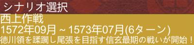 信玄上洛02