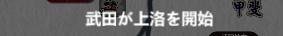 信玄上洛03