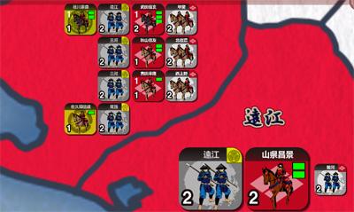 信玄上洛R01-10