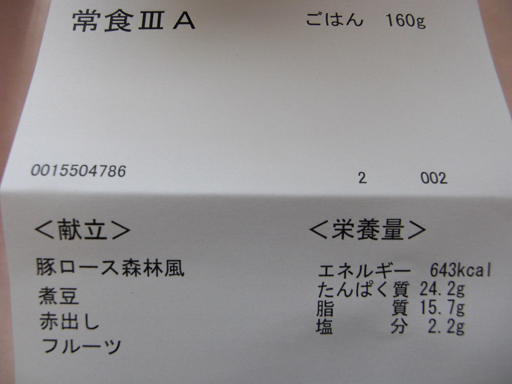 病院食メニュー2日目ランチ