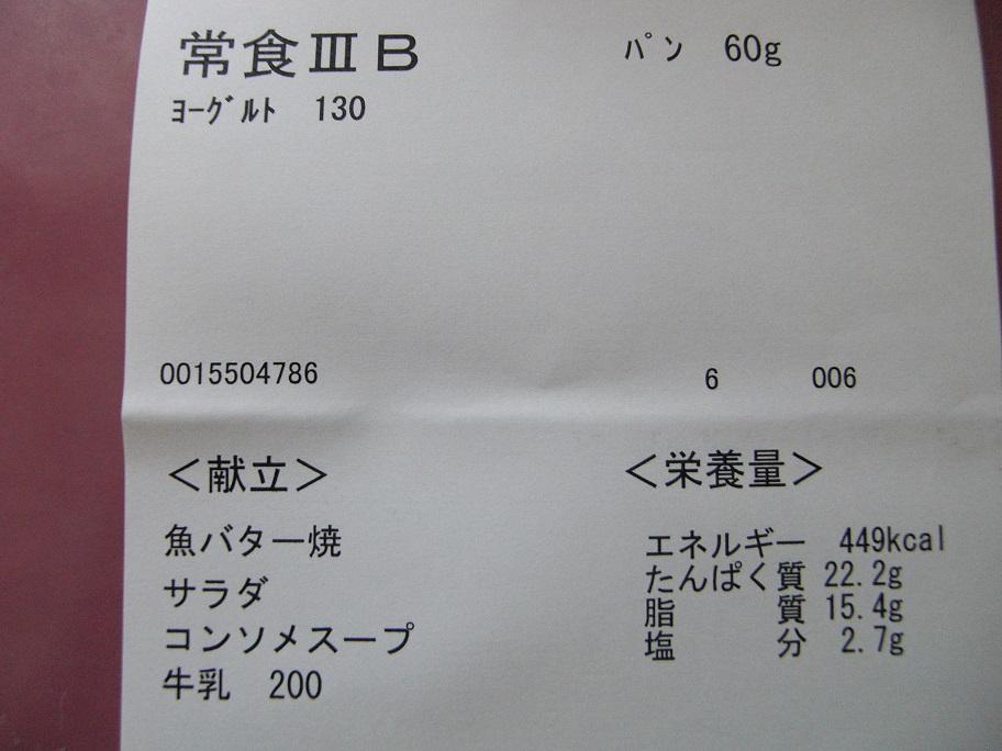 病院食3日目朝メニュー