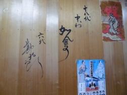 壁に残る勘三郎さん、勘九郎さんのサイン