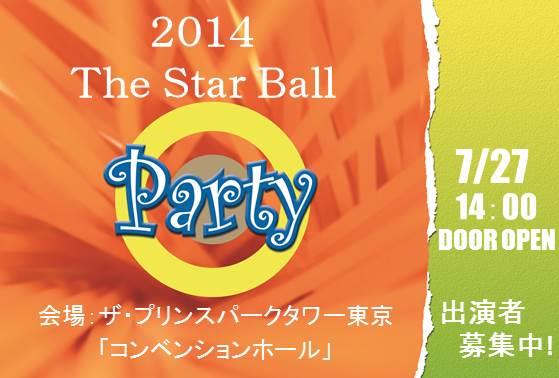 2014夏パーティーポスター