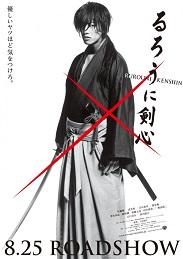 rurouni-kenshin_20120823160028.jpg