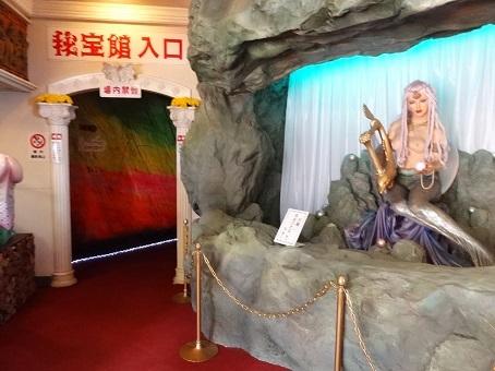 熱海秘宝館6