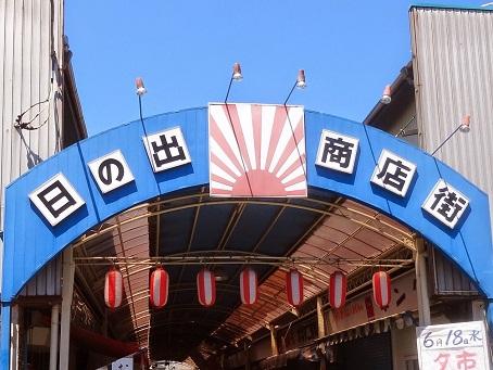 日の出商店街2