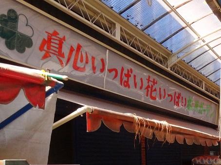 日の出商店街6
