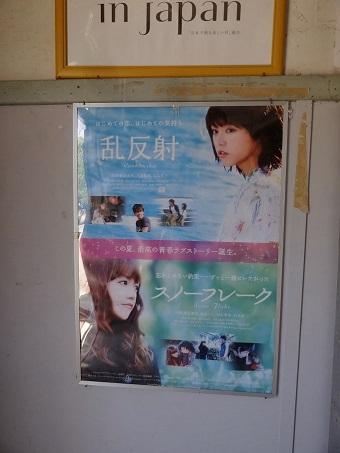 伊参スタジオ4