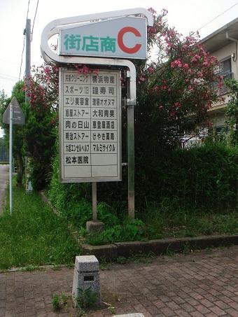 松原団地08