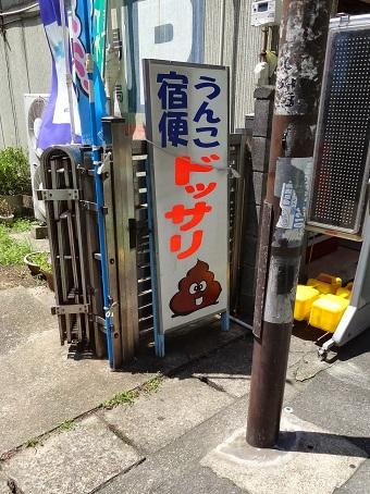 草加駅周辺09