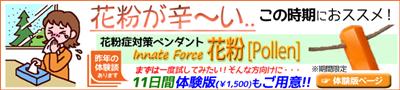 top_kafun2013-11taiken.png