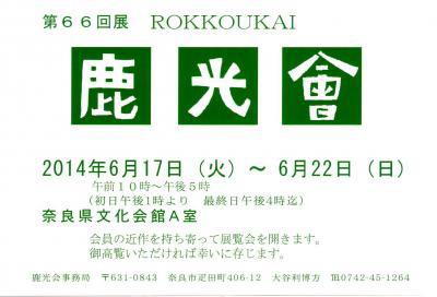 img001+繝上ぎ繧ュ陬柔convert_20140616104310