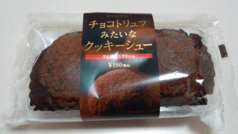 チョコクッキーシュー①